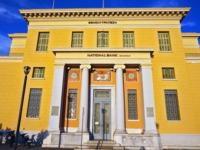 Ανακοίνωση Καταστήματος Εθνικής Τράπεζας Σάμου