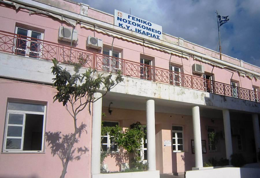 Το Γενικό Νοσοκομείο – Κέντρο Υγείας Ικαρίας εκδηλώνει ενδιαφέρον για πρόσληψη επικουρικού ιατρού ειδικότητας Παθολογίας