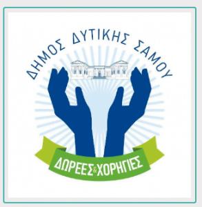 Ευχαριστήρια επιστολή για την στήριξη των πολιτών του Δήμου Δυτικής Σάμου