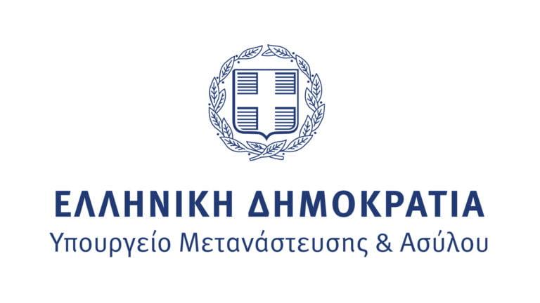 Χρηματοδότηση με 3,059 εκ. ευρώ 8 δήμων από το Ταμείο Αλληλεγγύης του Υπουργείου Μετανάστευσης και Ασύλου