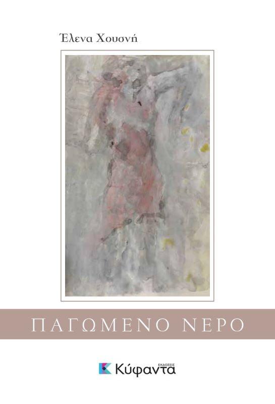 Κυκλοφόρησε το νέο βιβλίο της Έλενας Χουσνή «Παγωμένο Νερό»