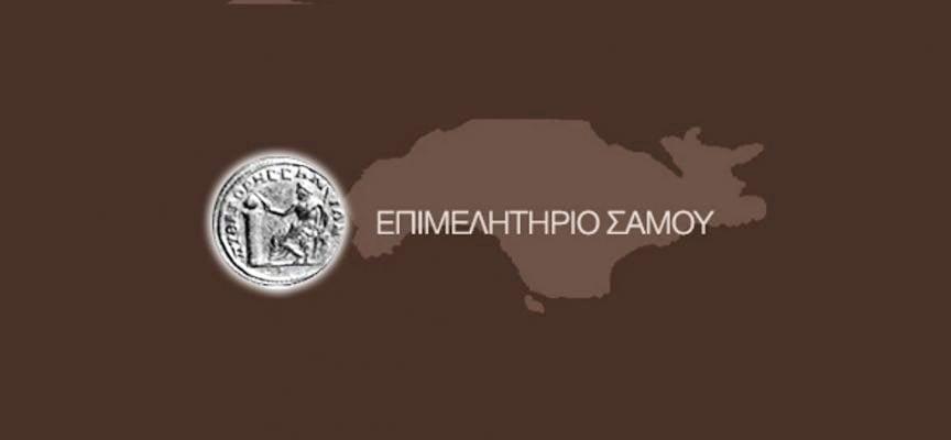 Επιμελητήριο Σάμου: Ανακοίνωση σχετικά με τη καταγραφή ζημιών επιχειρήσεων από το φονικό σεισμό της 30ης Οκτωβρίου 2020