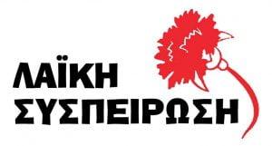 Πλαίσιο αναγκαίων μέτρων και διεκδικήσεων της Λαϊκής Συσπείρωσης για τον σεισμό της 30ης Οκτώβρη