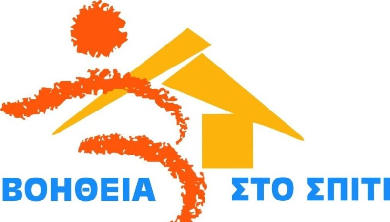 «Βοήθεια στο Σπίτι»: Απλήρωτοι οι εργαζόμενοι από τον Ιούνιο 2020