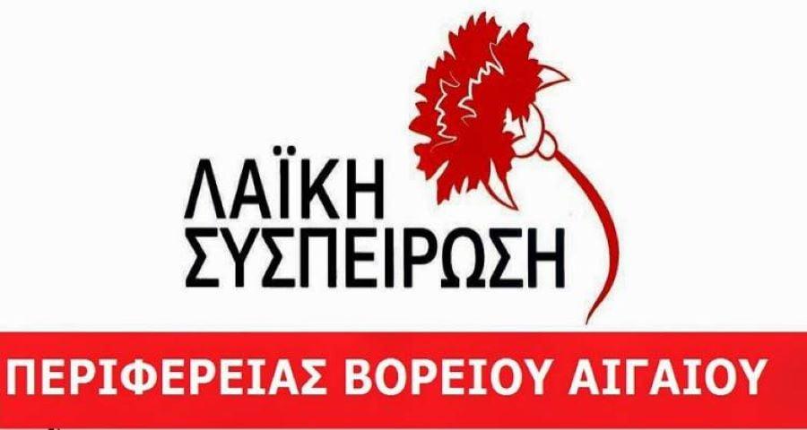 ΛΑ.Σ Β. Αιγαίου : Ιδιωτικοποίηση ελεγκτικών αρμοδιοτήτων  κτηνιατρικών υπηρεσιών Περιφερειών