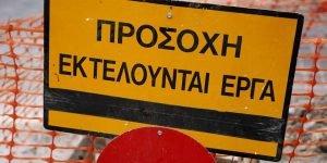 Κυκλοφοριακές ρυθμίσεις στην εθνική οδό Σάμου-Καρλοβάσου