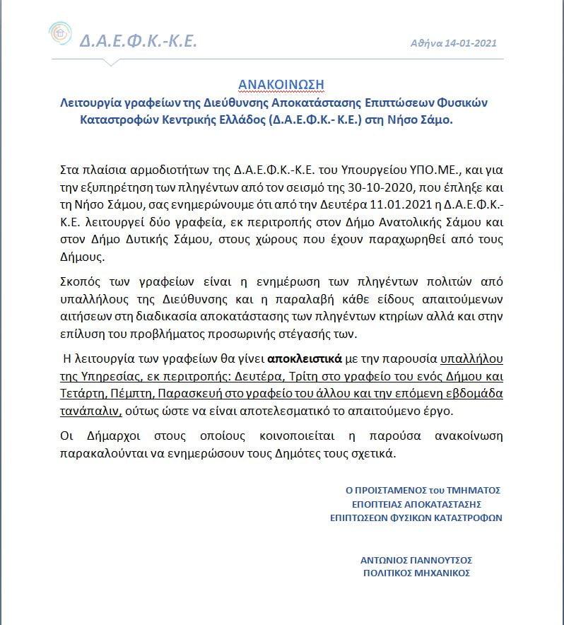 Διαμάχη των Δήμων Ανατολικής και Δυτικής Σάμου για τη λειτουργία του γραφείου της ΔΑΕΦΚ (Διεύθυνση Αποκατάστασης Επιπτώσεων Φυσικών Καταστροφών)