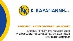 Θέσεις εργασίας από την επιχείρηση Κ. Καραγιάννη ΟΕ στο Καρλόβασι