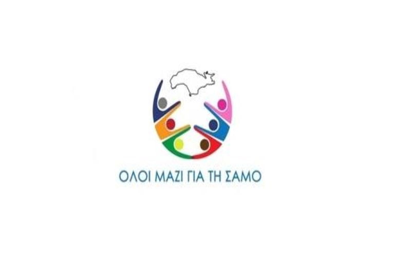 Δημοτική παράταξη «ΌΛΟΙ ΜΑΖΙ ΓΙΑ ΤΗ ΣΑΜΟ» Έκπληξη ο εξαναγκασμός των γονέων στη μεταφορά των μαθητών με δικά τους μέσα