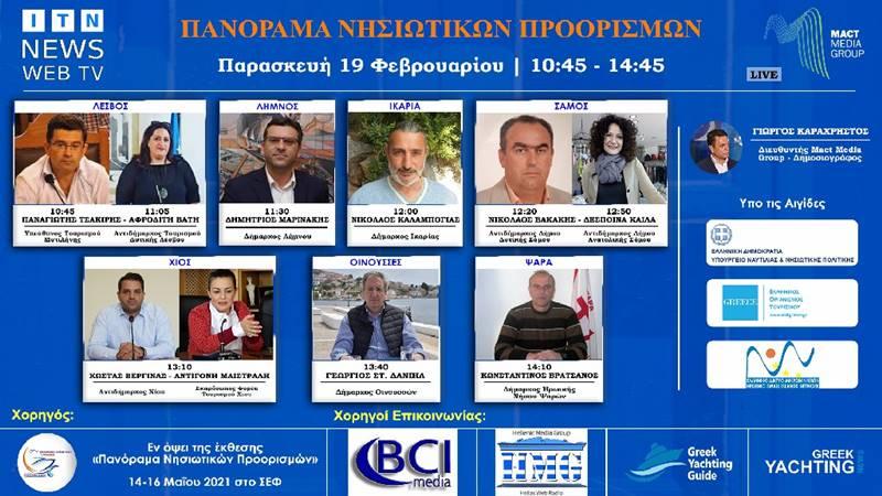 Διαδικτυακό Forum Ελληνικά Νησιά – Τουρισμός 2021