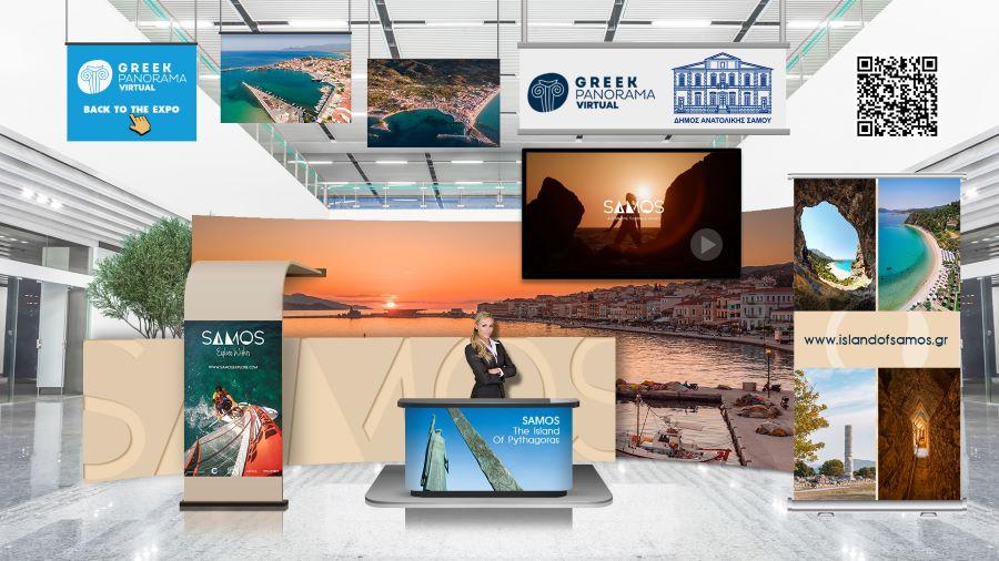 Προβολή του Δήμου Ανατολικής Σάμου στην πρώτη Virtual Διεθνή Τουριστική Έκθεση «GREEK PANORAMA»